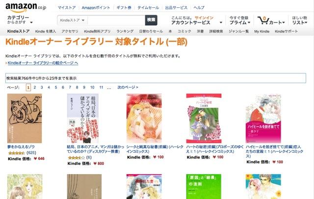 Kindleオーナーライブラリーの対象本はKindle端末で検索すべし