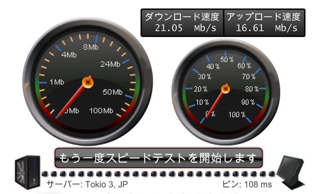 スピードテストMacBook before