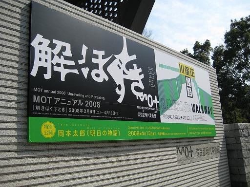 「解きほぐすとき」と「川俣正 通路」@東京都現代美術館