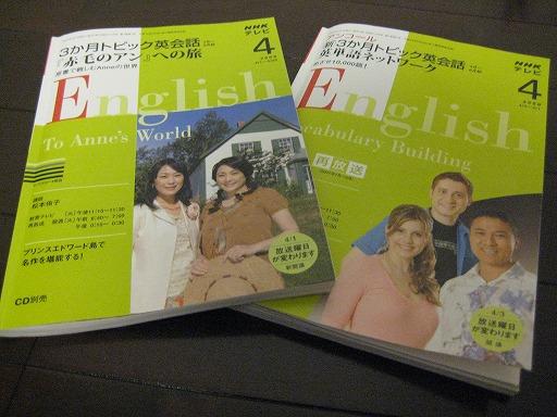 NHK語学講座をもう一度。