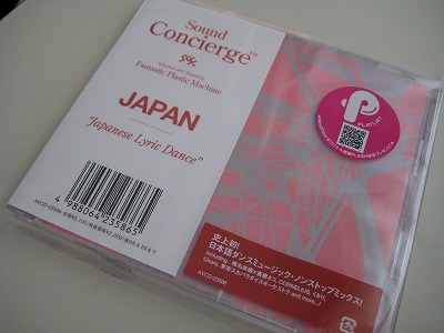 Sound Concierge: Japan / FPM