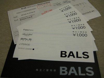 20080501_bals_yutai1_ss.jpg
