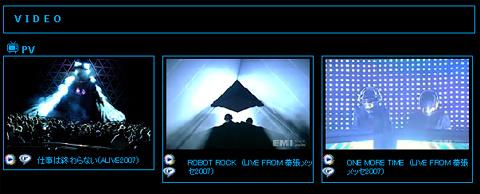 Daft Punk @ 幕張メッセ