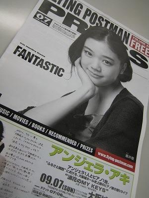 今月のFLYING POSTMAN PRESSの表紙は蒼井優!
