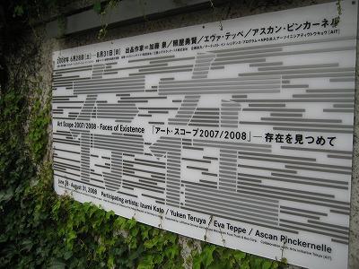 アート・スコープ 2007/2008@原美術館