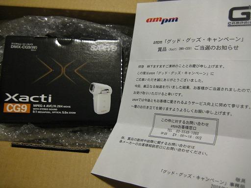 Xacti DMX-CG9が当たった!