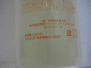 20080722_shampoo2_s.jpg