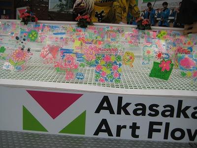 Akasaka Art Flower 08