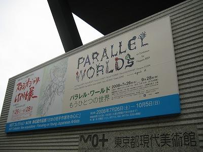 パラレル・ワールド展@東京都現代美術館