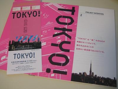 映画 『TOKYO!』