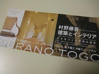 20080909_murano_s.jpg