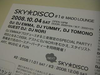SKY☆DISCO@MADO LOUNGE