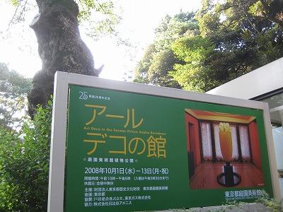アールデコの館@東京都庭園美術館
