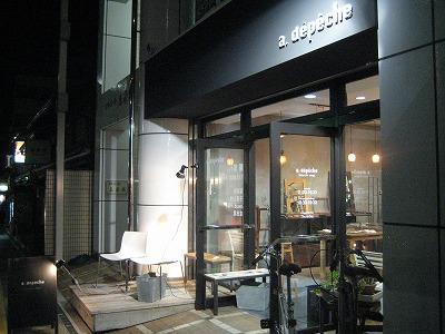 [京都一人旅] a depeche京都五条坂店で苔ちゃん購入