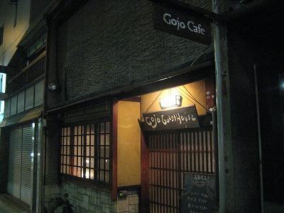 [京都一人旅] 五条カフェ(gojo cafe)@京都 清水五条