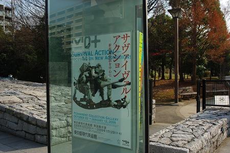サヴァイヴァル・アクション@東京都現代美術館&木場公園