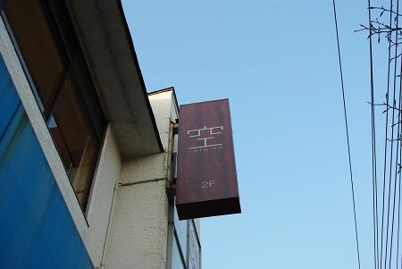 cafe ku 空@東武動物公園