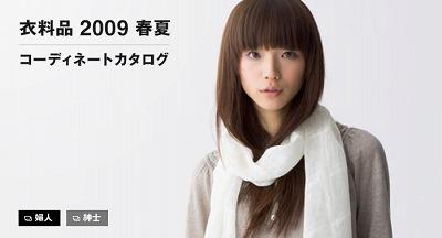 無印良品の衣料品2009S/Sコーディネートカタログ