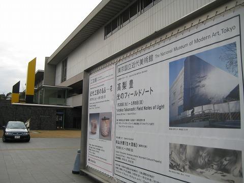 高梨豊「光のフィールドノート」@東京国立近代美術館