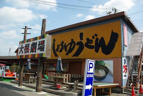 20090508_kagawa_279_s.jpg