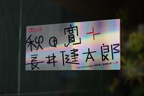 秋田寛 × 長井健太郎@JAGDA TOKYO