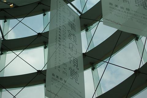 万華鏡の視覚@森美術館