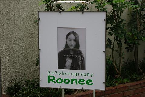 女性の美しさについての考察@Roonee 247 photography