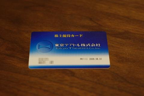 東京テアトルの株主優待券ゲット