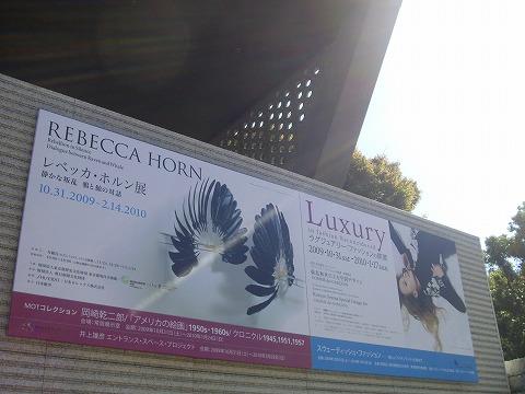 レベッカ・ホルン展etc@東京都現代美術館