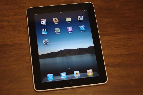 iPad買った