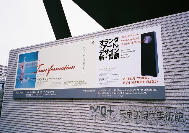 トランスフォーメーション展@東京都現代美術館