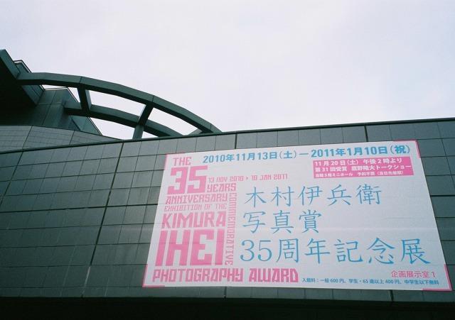 木村伊兵衛写真賞35年周年記念展@川崎市市民ミュージアム