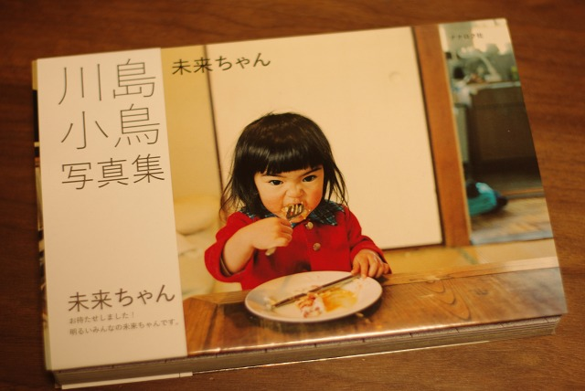 川島小鳥「未来ちゃん」