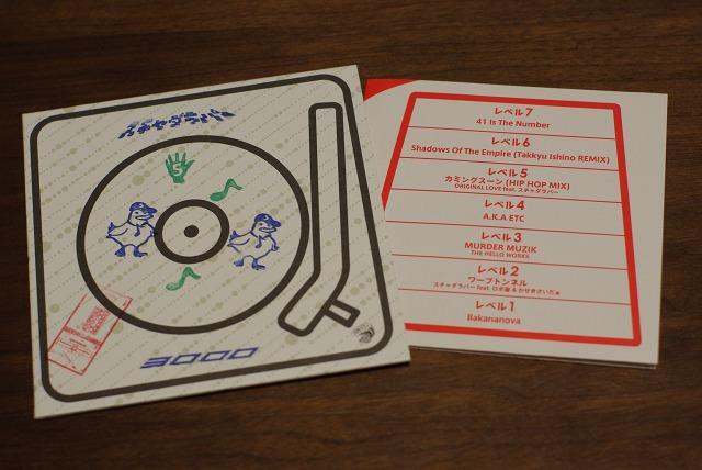 スチャダラ2011 オール電化フェア@日比谷野外大音楽堂に行ってきた。(前編)