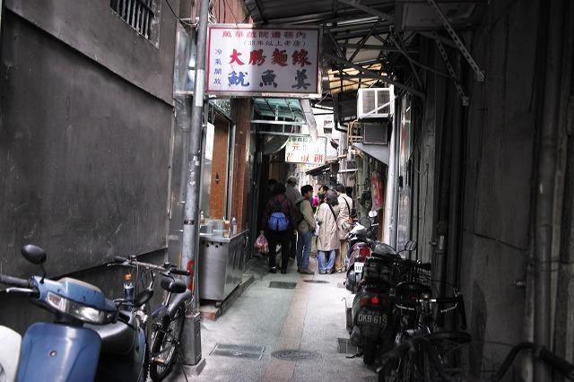 [台湾旅行] 福州元祖 胡椒餅