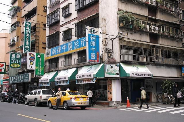 [台湾旅行] 瑞活足體養生会館で足ツボマッサージ