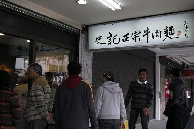 [台湾旅行] 史記正宗牛肉麺