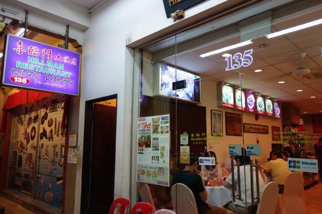 [シンガポール] ペーパーチキンのヒルマンレストランへ