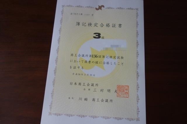 簿記3級に学習期間1ヶ月で合格しました