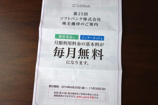 ソフトバンクの株主優待をゲット