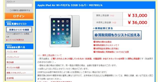 iPad Air2 じゃんぱら買取額