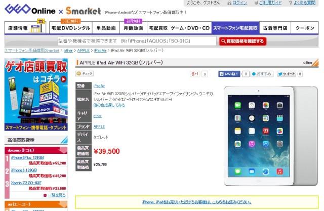 iPad Air2 Smarket買取額