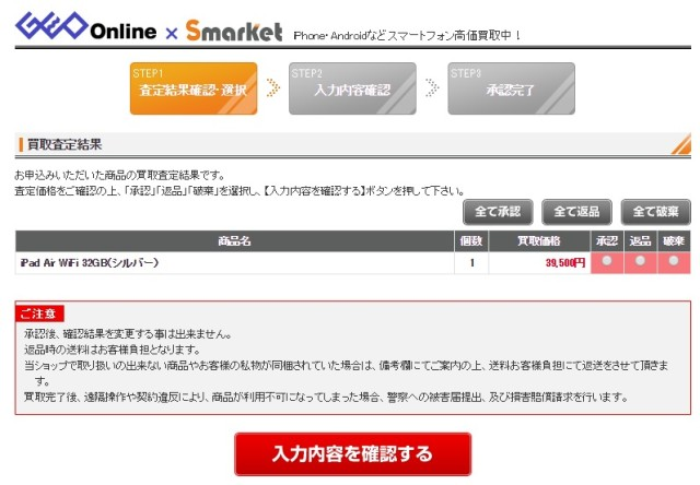 iPad Air2 Smarket査定額