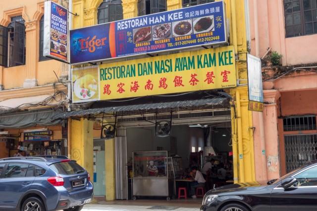 Restoran Dan Nasi Ayam Kam Kee