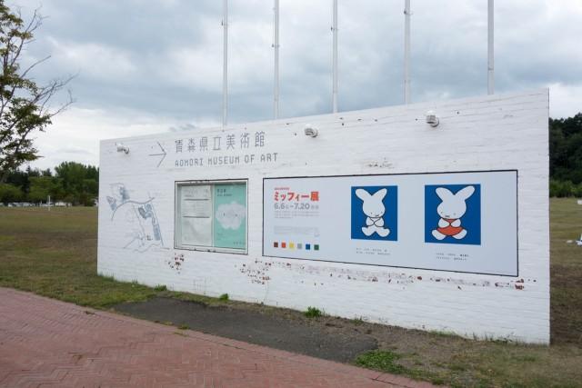 青森県立美術館入り口