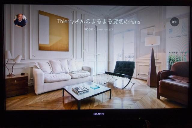 Airbnb (apple tv版)