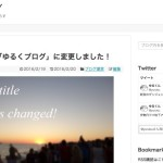 WordPressのテーマをSimplicity2に変更しました!
