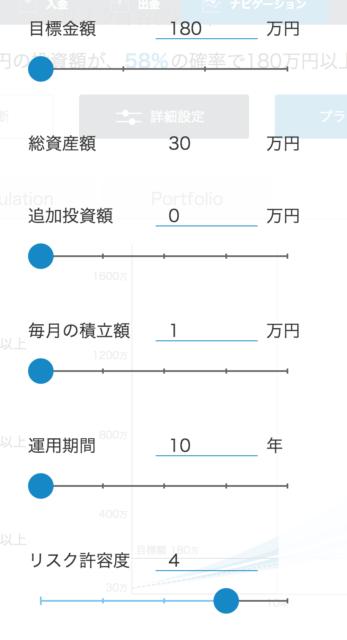 WealthNaviシミュレーション詳細設定