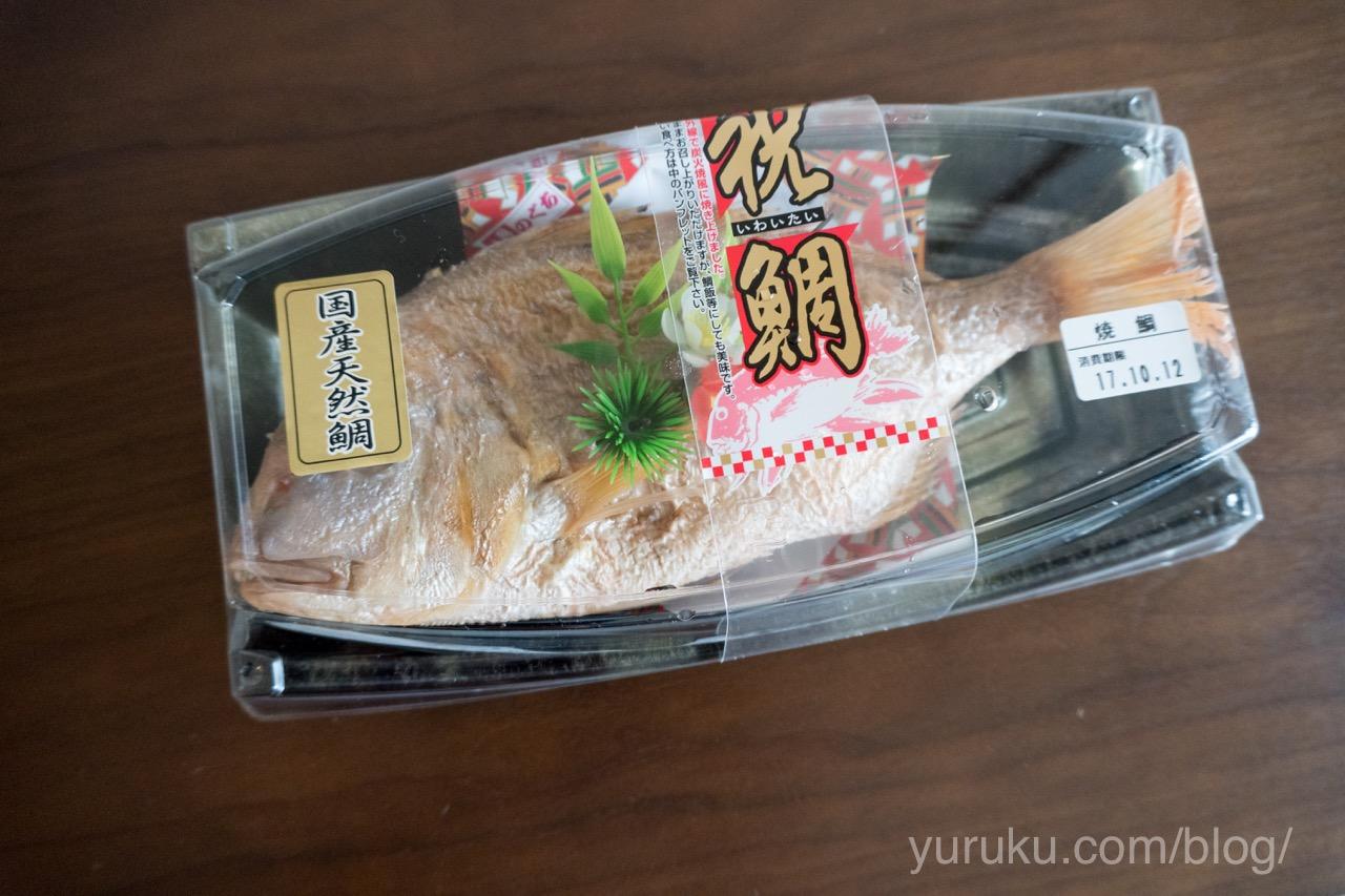 東急ストアのお食い初め用の焼き鯛