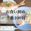 お食い初めの焼き鯛を東急ストアで調達!生後100日経過